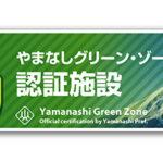 やまなしグリーン・ゾーン認証に登録されました